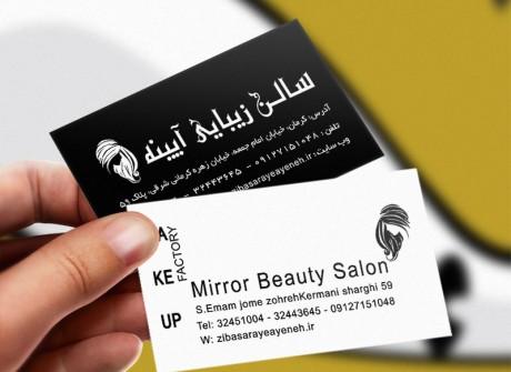 طراحی کارت ویزیت سالن زیبایی آینه