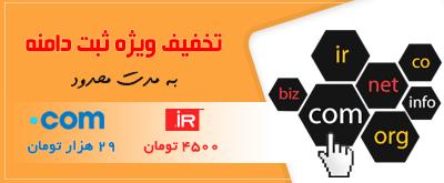 Domain-Offer