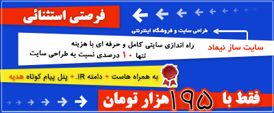 site-saz-nimad-95