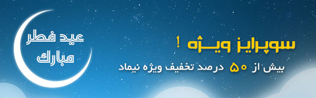 هدر تخفیف ویژه عید فطر