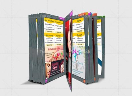 طراحی مجله تبلیغاتی ایرانیان لندن