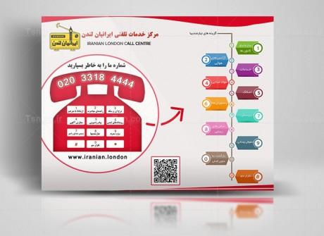 طراحی تراکت مرکز خدمات تلفنی ایرانیان لندن