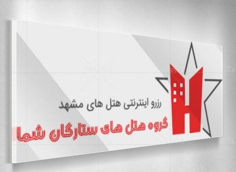 طراحی لوگو سایت هتل های ستارگان شمال