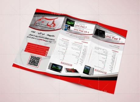 طراحی بروشور شرکت رویال سیستم
