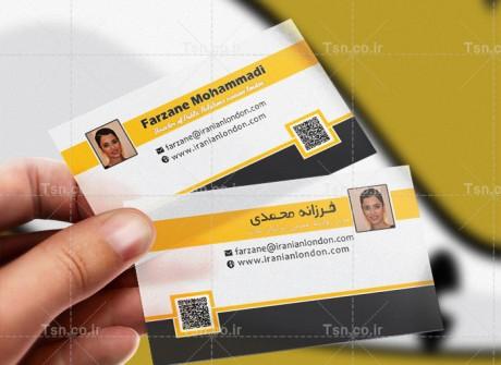 طراحی کارت ویزیت شخصی مدیر روابط عمومی ایرانیان لندن