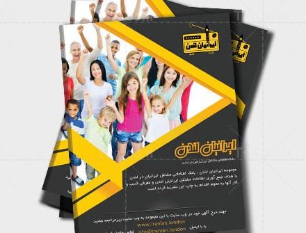 طراحی جلد مجله تبلیغاتی ایرانیان لندن