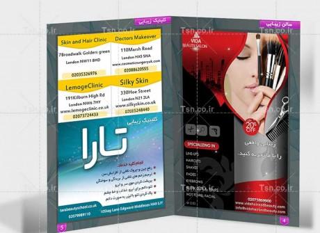 طراحی مجله ایرانیان لندن