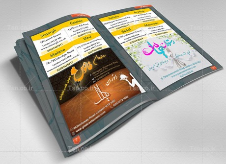 مجله تبلیغاتی ایرانیان لندن