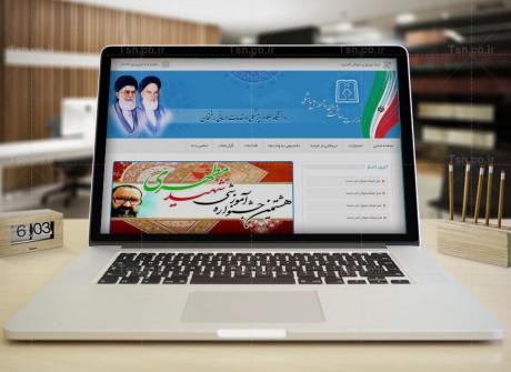 وب سایت دانشگاه علوم پزشکی رفسنجان
