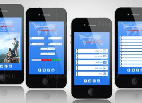 طراحی اپلیکیشن آژانس مسافرتی