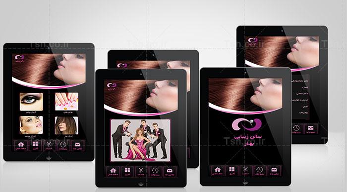 App-Arayeshgah
