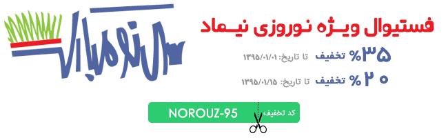 Norouz-95