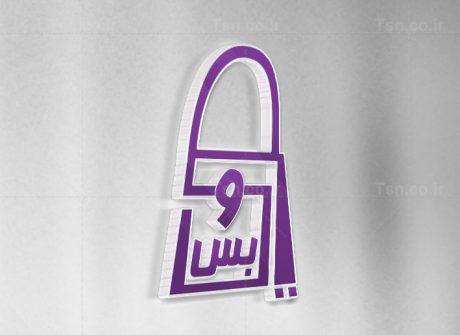 طراحی لوگو فروشگاه اینترنتی یک و بس