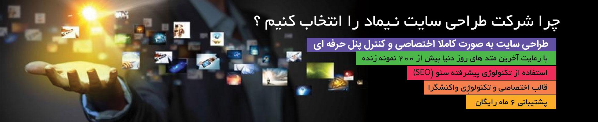 طراحی وب سایت در کرمان