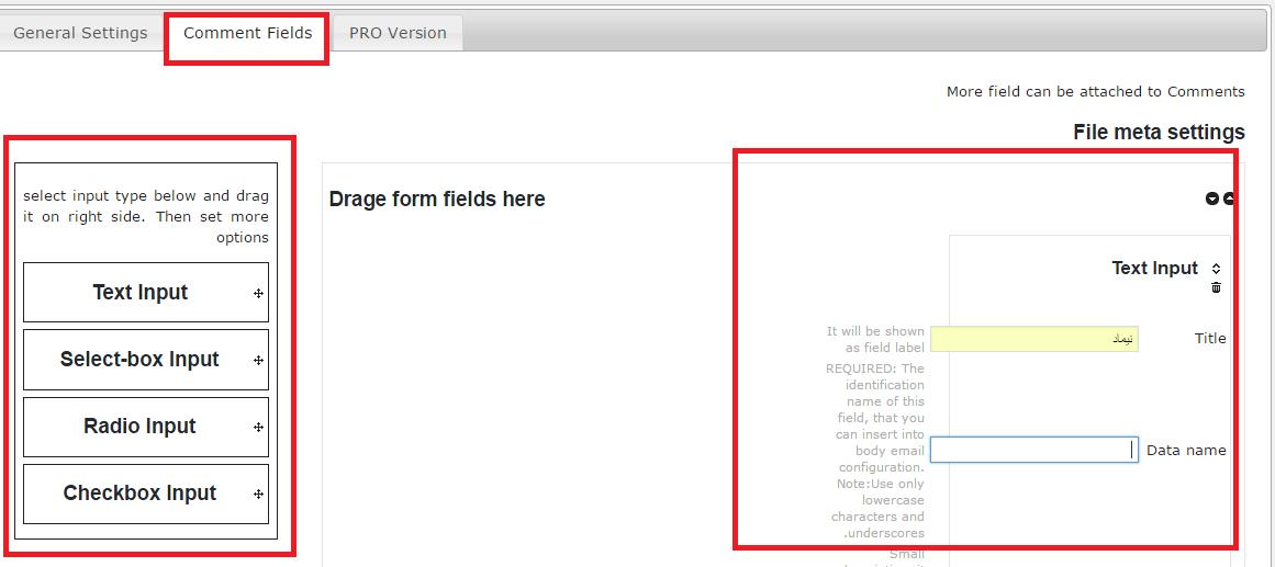 آموزش قرار دادن فیلد دلخواه در نظرات وردپرس با افزونه wp-comment-fields