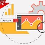 سئو سایت در کرمان با 30 درصد تخفیف
