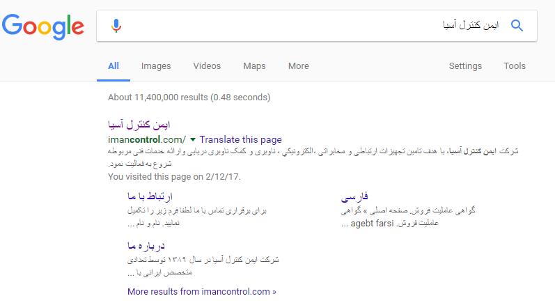 سئو سایت در کرمان