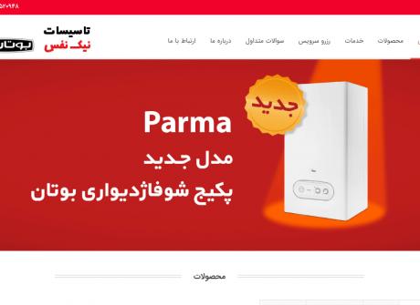 وب سایت بوتان کرمان