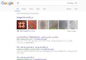 شرکت سئو کار در کرمان