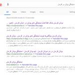 سئو وب سایت کرمان