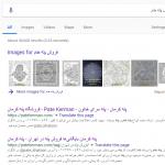 سئو کرمان
