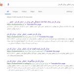 سئو سایت بوتان کرمان
