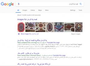 سئو وب سایت در کرمان