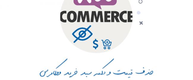 حذف دکمه سبد خرید و قیمت در ووکامرس