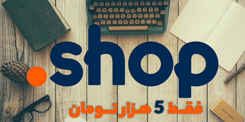 domainshop offer