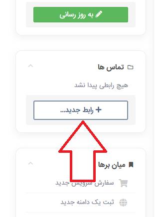 نحوه ایجاد رابط جدید در پنل کاربری