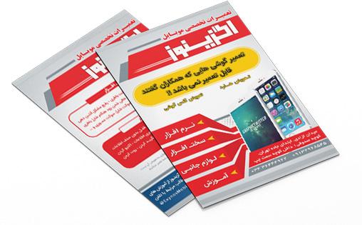 طراحی تراکت در کرمان