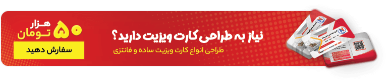 طراحی کارت ویزیت در کرمان
