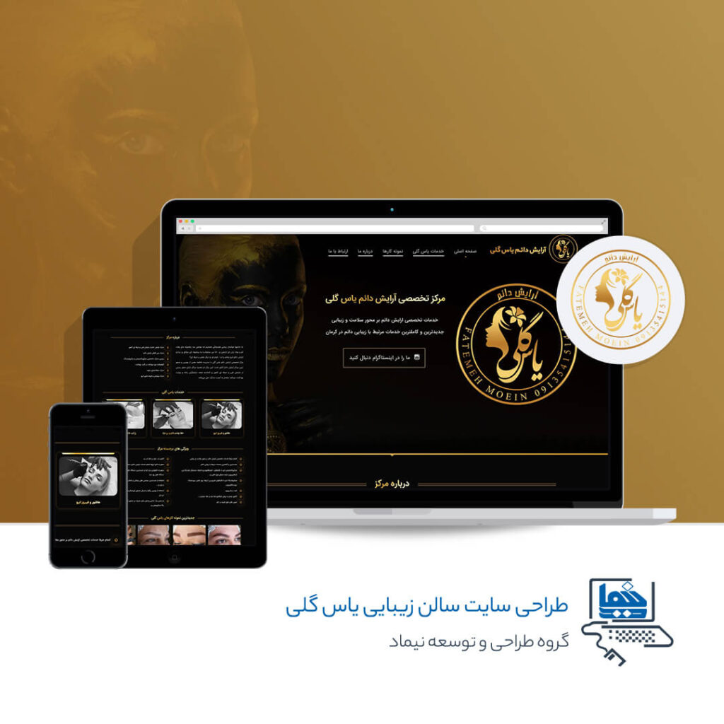 طراحی سایت سالن زیبایی در کرمان