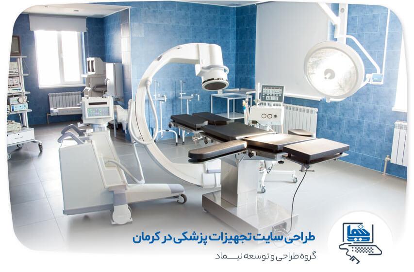 طراحی سایت تجهیزات پزشکی در کرمان