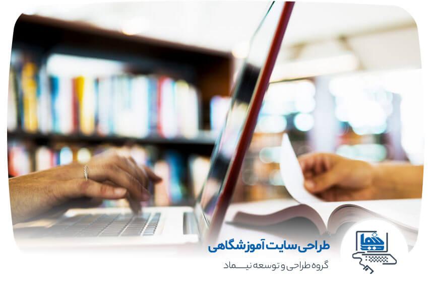 طراحی سایت آموزشگاهی در کرمان