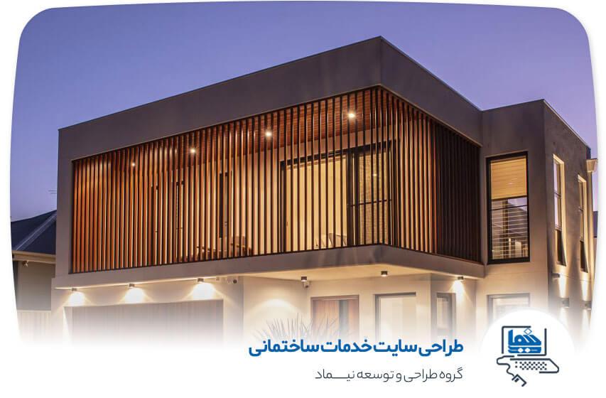طراحی سایت ساختمانی در کرمان