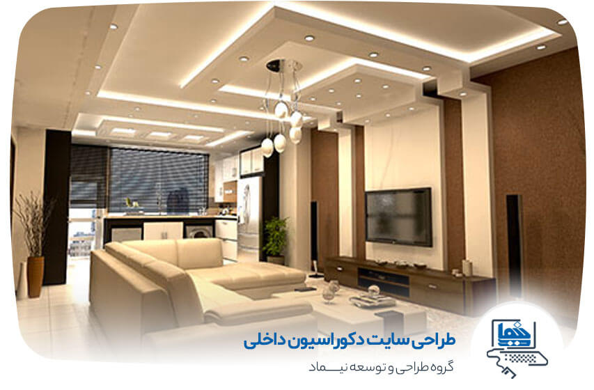 طراحی سایت دکوراسیون داخلی در کرمان