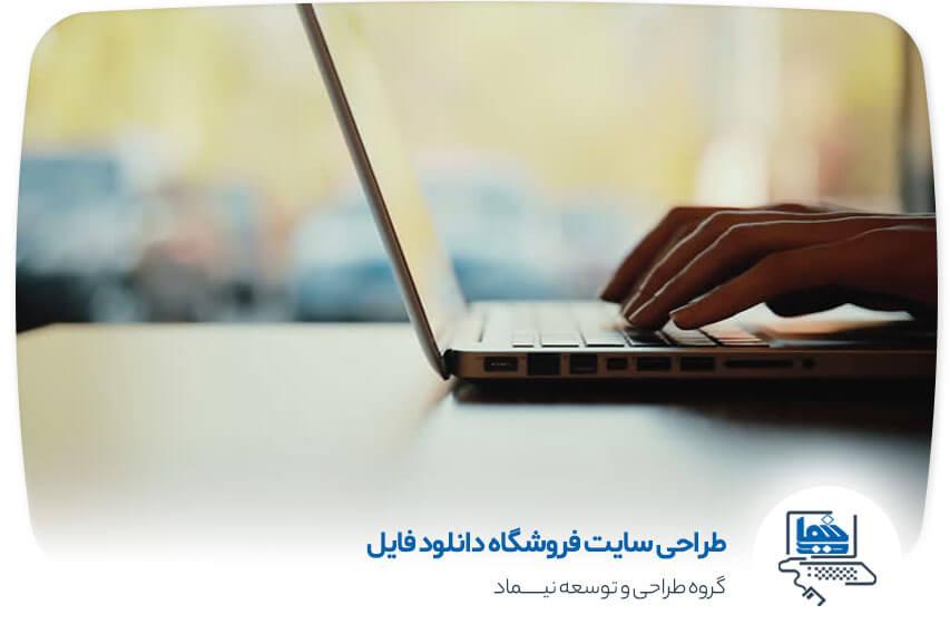 طراحی سایت فروشگاه فایل در کرمان