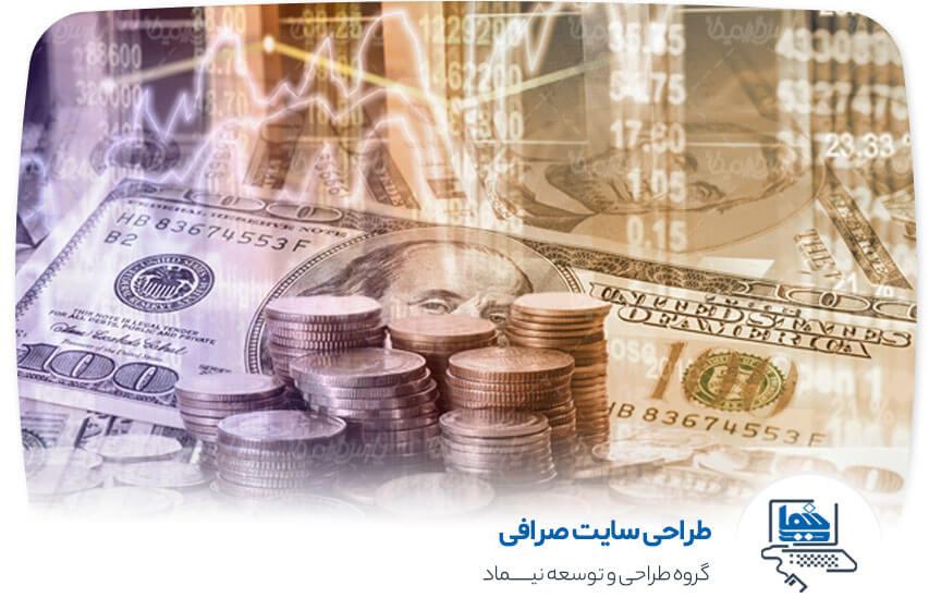 طراحی سایت صرافی در کرمان