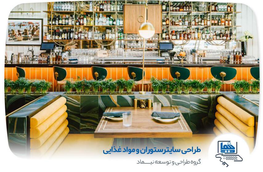 طراحی سایت رستوران در کرمان