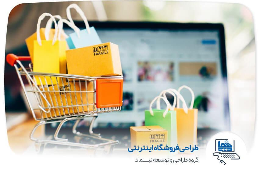 طراحی فروشگاه اینترنتی در کرمان