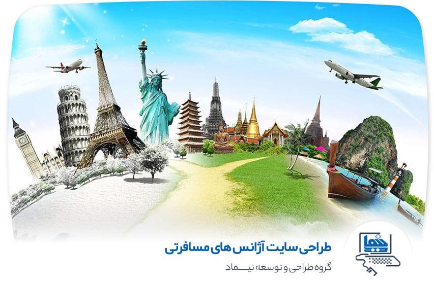 طراحی سایت آژانس مسافرتی در کرمان