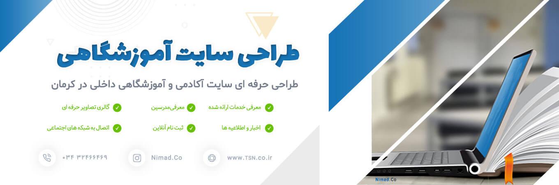 طراحی سایت آموزشگاه در کرمان