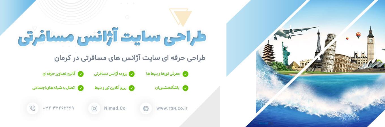 طراحی سایت آژانس هوایی در کرمان