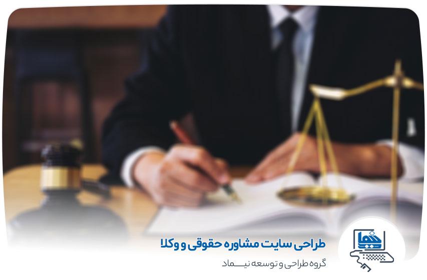 طراحی سایت وکلا در کرمان
