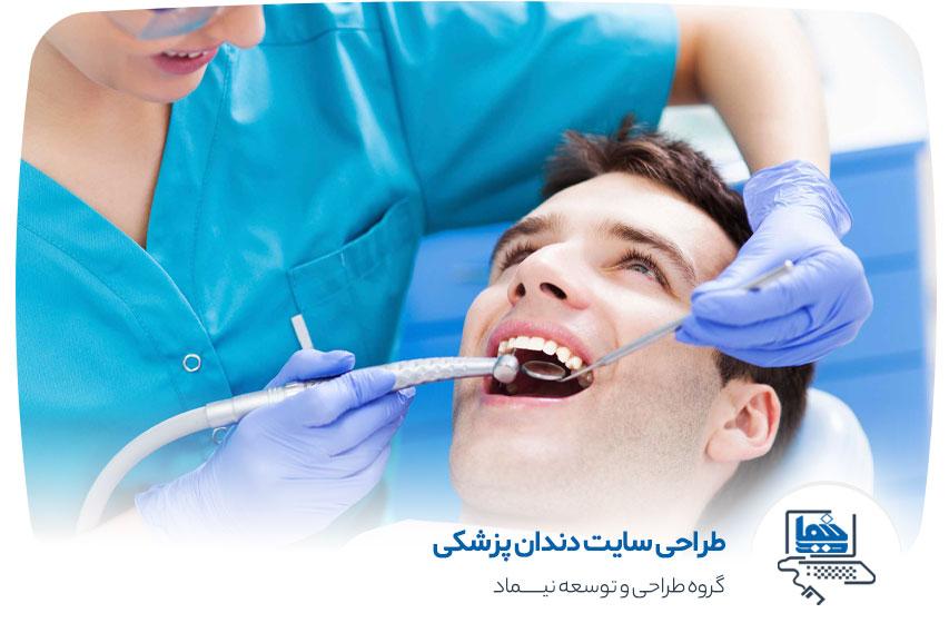 طراحی سایت دندانپزشکی در کرمان