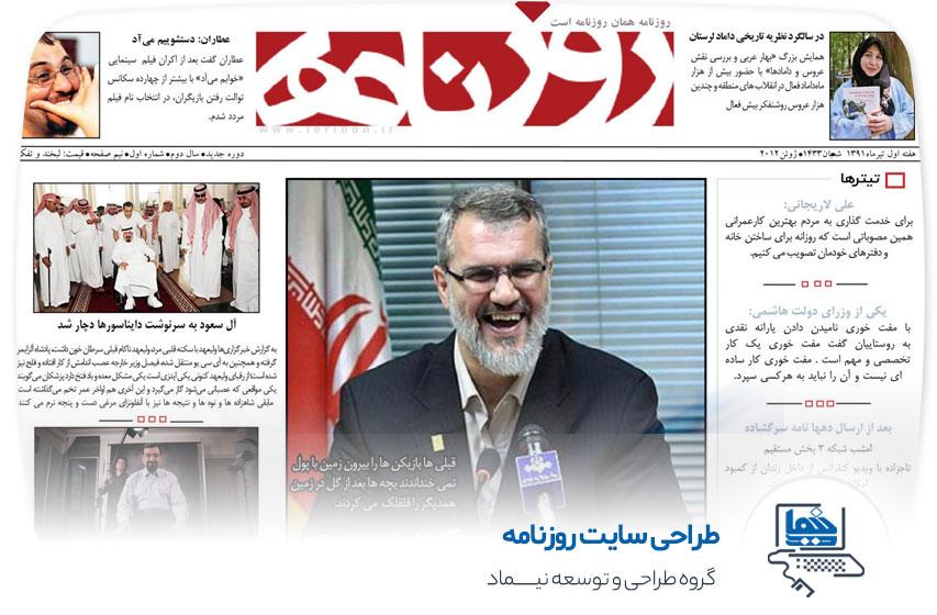 طراحی سایت روزنامه در کرمان