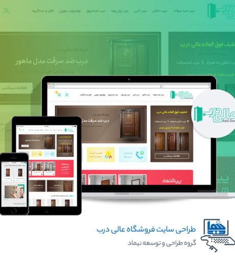 طراحی سایت فروشگاهی در کرمان