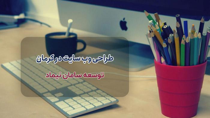 طراحی وب سایت کرمان