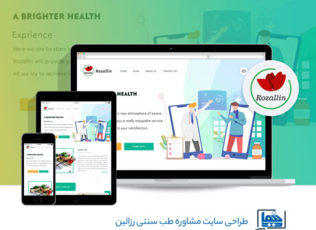 طراحی سایت مشاوره طب سنتی Rozallin